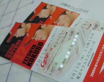 カープ当選チケット.jpg